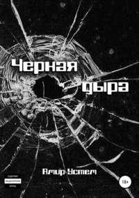 Купить книгу Черная дыра, автора Амира Устема