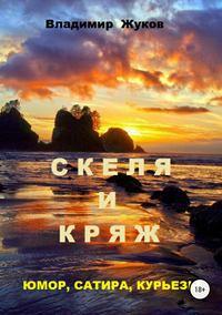 Купить книгу Скеля и Кряж, автора Владимира Александровича Жукова
