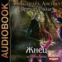 Купить книгу Жнец, автора Александры Лисиной