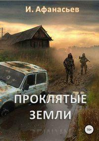 Купить книгу Проклятые земли. Часть 1, автора Игоря Владимировича Афанасьева