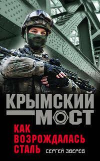 Купить книгу Как возрождалась сталь, автора Сергея Зверева