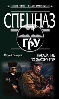 Купить книгу Наказание по закону гор, автора Сергея Самарова