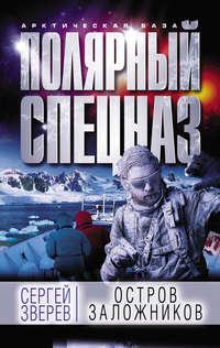 Купить книгу Остров заложников, автора Сергея Зверева