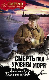 Купить книгу Смерть под уровнем моря, автора Александра Тамоникова