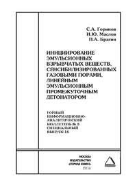 Купить книгу Инициирование эмульсионных взрывчатых веществ, сенсибилизированных газовыми порами, линейным эмульсионным промежуточным детонатором, автора С. А. Горинова