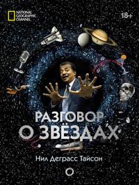 Купить книгу Разговор о звездах, автора