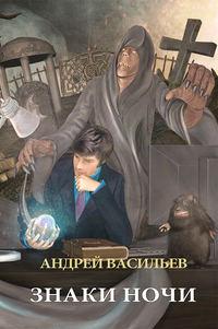 Купить книгу Знаки ночи, автора Андрея Васильева