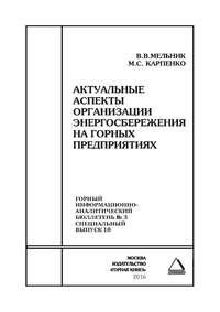Купить книгу Актуальные аспекты организации энергосбережения на горных предприятиях, автора В. В. Мельника