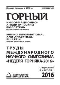 Купить книгу Труды международного научного симпозиума «Неделя Горняка-2016», автора Сборника статей