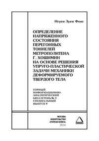 Купить книгу Определение напряженного состояния перегонных тоннелей метрополитена г. Хошимин на основе решения упруго-пластической задачи механики деформируемого твердого тела, автора Зуена Фонга Нгуена