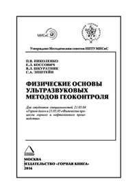 Купить книгу Физические основы ультразвуковых методов геоконтроля, автора Е. Л. Коссовича