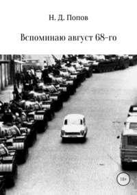 Купить книгу Вспоминаю август 68-го, автора Николая Дмитриевича Попова
