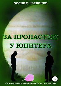 Купить книгу За пропастью у Юпитера, автора Леонида Регионова
