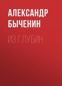 Купить книгу Из глубин, автора Александра Быченина