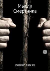 Купить книгу Мысли смертника, автора Кирилла Микаи