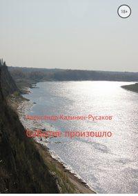 Купить книгу Событие произошло, автора Александра Никоноровича Калинина-Русакова