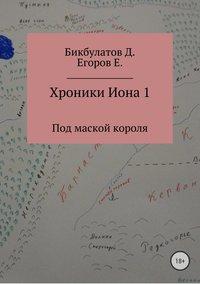 Купить книгу Хроники Иона 1. Под маской короля, автора Динислама Федоровича Бикбулатова