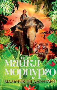 Купить книгу Мальчик из джунглей, автора Майкла Морпурго