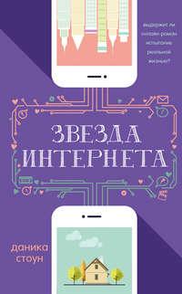 Купить книгу Звезда интернета, автора Даники Стоун