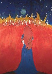 Купить книгу Звёздочка, автора Ольги Кисловой