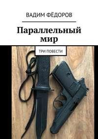 Купить книгу Параллельный мир. Три повести, автора Вадима Фёдорова