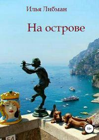 Купить книгу На острове, автора Ильи Либмана