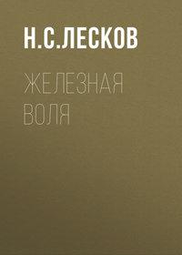 Купить книгу Железная воля, автора Н. С. Лескова
