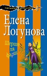 Купить книгу Шерше ля фарш, автора Елены Логуновой