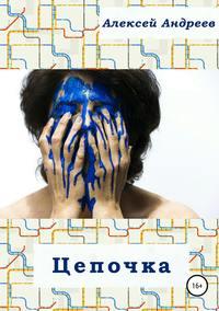 Купить книгу Цепочка, автора Алексея Андреева