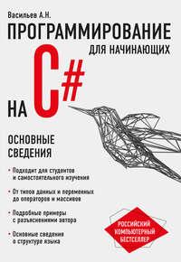 Купить книгу Программирование на C# для начинающих. Основные сведения, автора Алексея Васильева