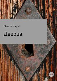 Купить книгу Дверца, автора Олеси Константиновны Яжук