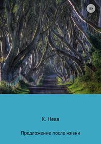 Купить книгу Предложение после жизни, автора Кати Нева