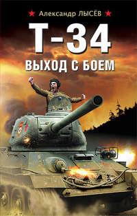 Купить книгу Т-34. Выход с боем, автора