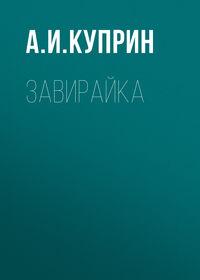 Купить книгу Завирайка, автора А. И. Куприна