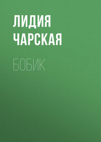 Купить книгу Бобик, автора Лидии Чарской