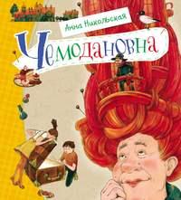 Купить книгу Чемодановна, автора Анны Никольской