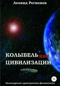 Купить книгу Колыбельная цивилизации, автора Леонида Регионова