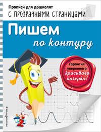 Купить книгу Пишем по контуру, автора О. Н. Макеевой