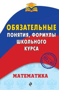 Купить книгу Математика. Обязательные понятия, формулы школьного курса, автора В. И. Вербицкого