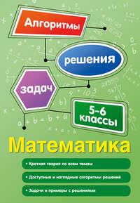 Купить книгу Математика. 5-6 классы, автора Татьяны Виноградовой