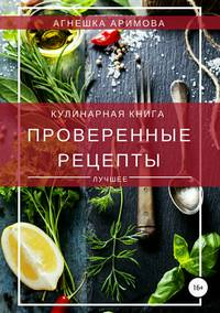 Проверенные рецепты - Агнешка Аримова