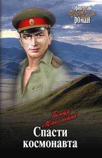 Купить книгу Спасти космонавта, автора Тимура Максютова