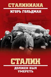 Купить книгу Сталин должен был умереть, автора Игоря Гольдмана