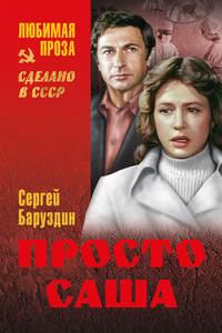 Купить книгу Просто Саша (сборник), автора Сергея Баруздина
