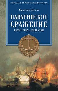 Купить книгу Наваринское сражение. Битва трех адмиралов, автора Владимира Шигина