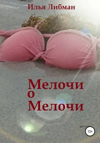 Мелочи о мелочи - Илья Либман