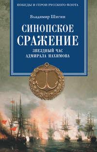 Купить книгу Синопское сражение. Звездный час адмирала Нахимова, автора Владимира Шигина