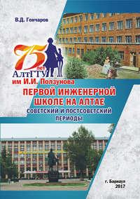 Книга 75 лет АлтГТУ им. И. И. Ползунова, первой инженерной школе на Алтае. Советский и постсоветский периоды