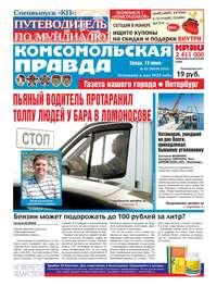 Купить книгу Комсомольская Правда. Санкт-Петербург 62-2018, автора