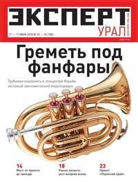 Книга Эксперт Урал 23-24-2018